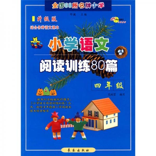 全国68所名牌小学:小学语文阅读训练80篇(4年级)(升级版)(适合各种语文课本)