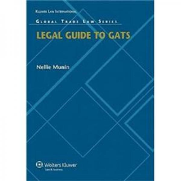 Legal Guide To GATS (Global Trade Law)[服务贸易总协定(GATS)法律解读]