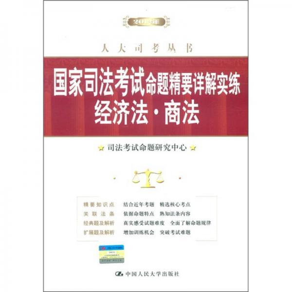 2012年国家司法考试命题精要详解实练:经济法·商法