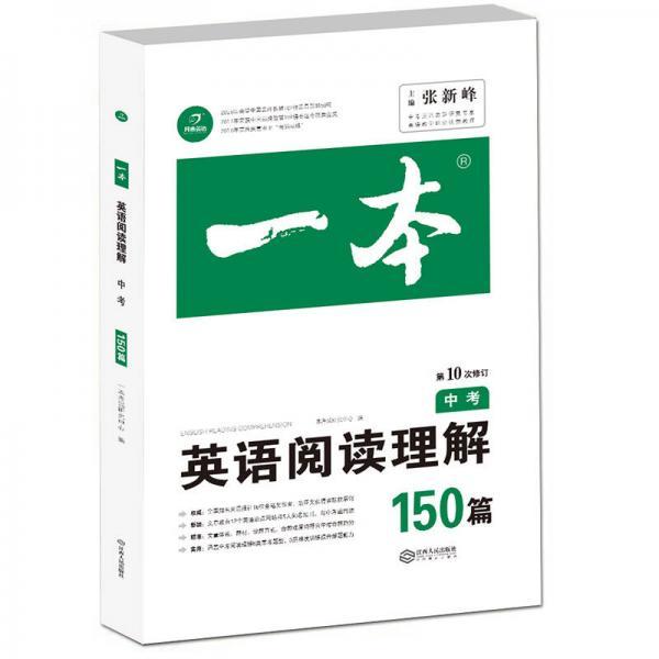 英语阅读理解150篇中考 第10次修订 全国英语命题研究专家,英语教学研究优秀教师联合编写 开心一本