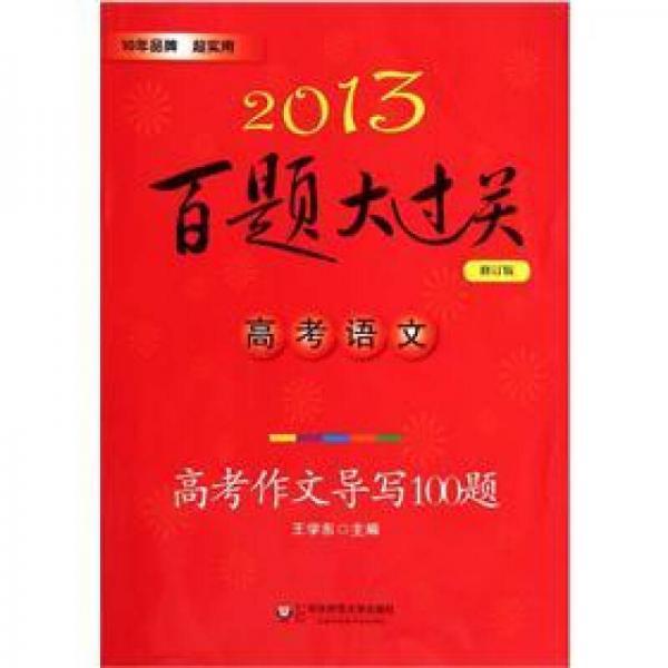2013百题大过关:高考语文(高考作文导写100题)(修订版)