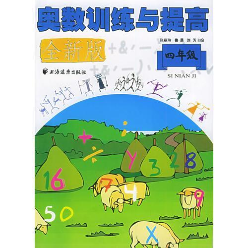 奥数训练与提高(四年级)(全新版)