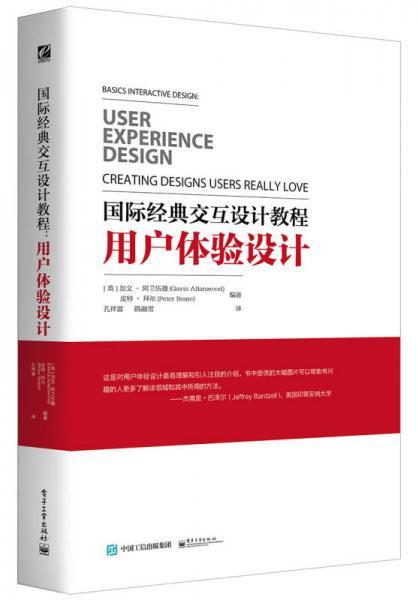 国际经典交互设计教程:用户体验设计