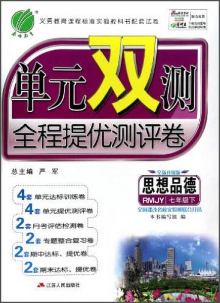 春雨教育·单元双测全程提优测评卷:思想品德(七年级下)(RMJY)(全新升级版)