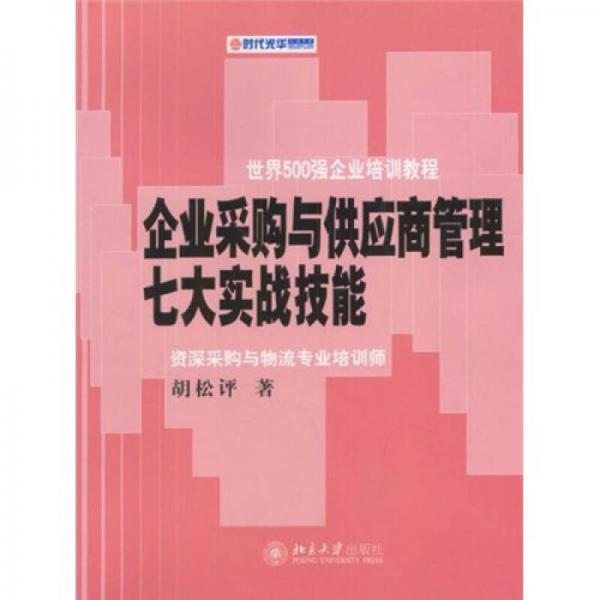 时代光华培训书系:企业采购与供应商管理七大实战技能