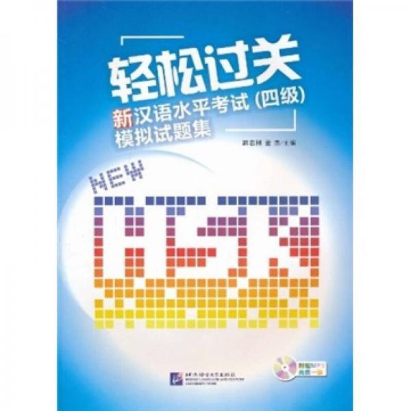 轻松过关:新汉语水平考试(4级)模拟试题集