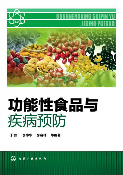 功能性食品与疾病预防