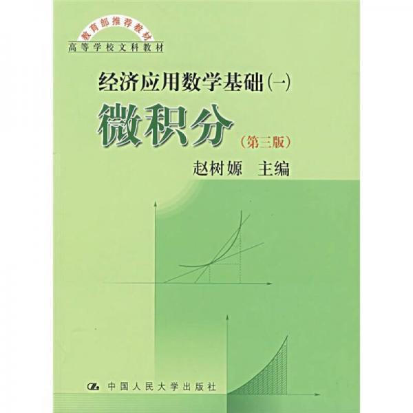 教育部推荐教材·高等学校文科教材:经济应用数学基础1(微积分)(第3版)