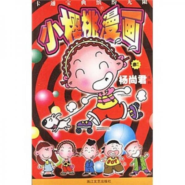 小樱桃漫画