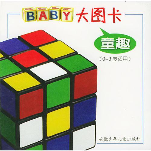 BABY大图卡.童趣