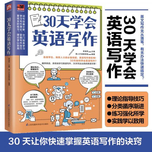 30天学会英语写作(学生考试、商务人士做外贸的必备技能,英文写作很实用!)