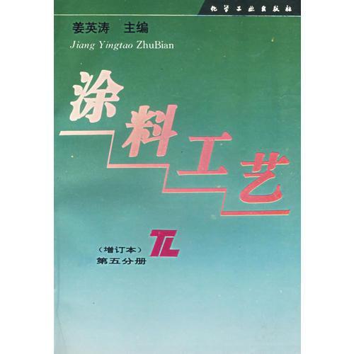涂料工艺(增订本)第五分册