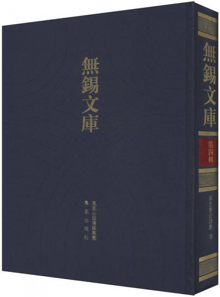 无锡文库(第4辑):高忠宪公诗集等
