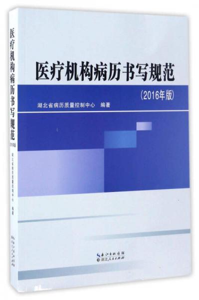 医疗机构病历书写规范(2016年版)