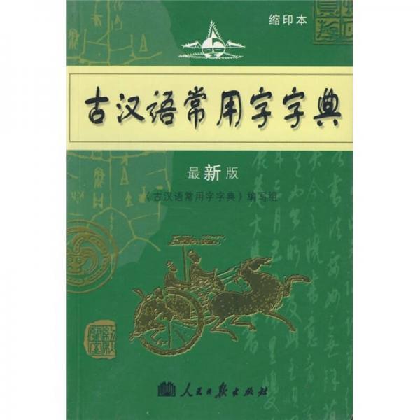 古汉语常用字字典(最新版)(缩印本)