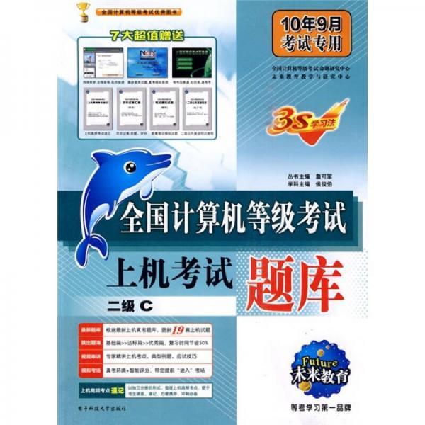 未来教育·全国计算机等级考试上机考试题库二级C