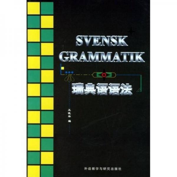 瑞典语语法