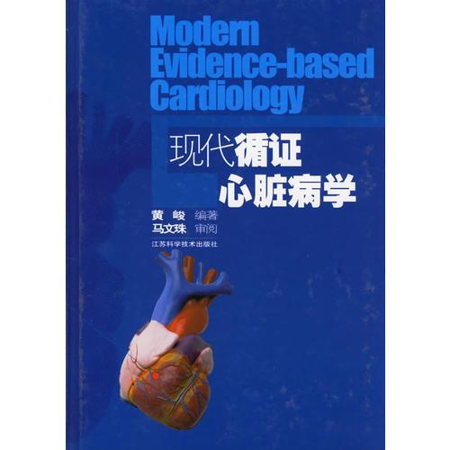 现代循证心脏病学
