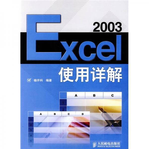 Excel 2003使用详解