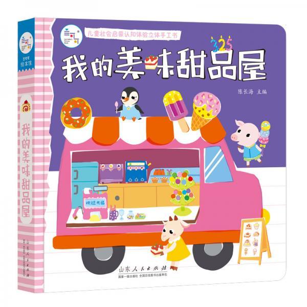 会发声的玩具书:儿童社会启蒙认知体验立体手工书:我的美味甜品屋