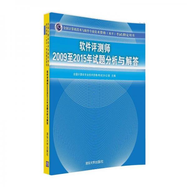 软件评测师2009至2015年试题分析与解答/全国计算机技术与软件专业技术资格 水平 考试指定用书