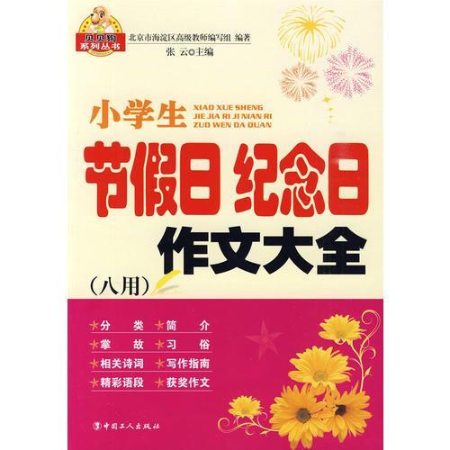 小学生节假日纪念日作文大全(八用)