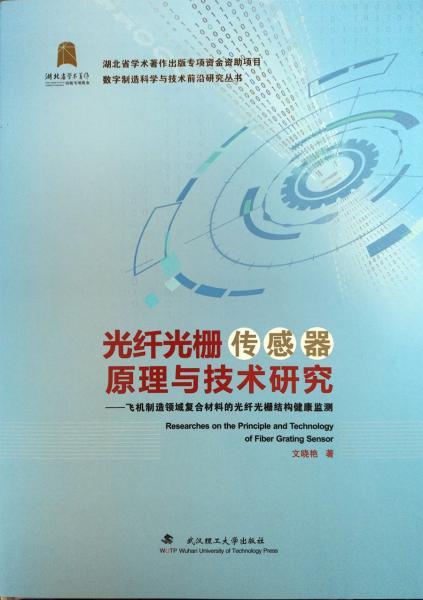 光纤光栅传感器原理与技术研究
