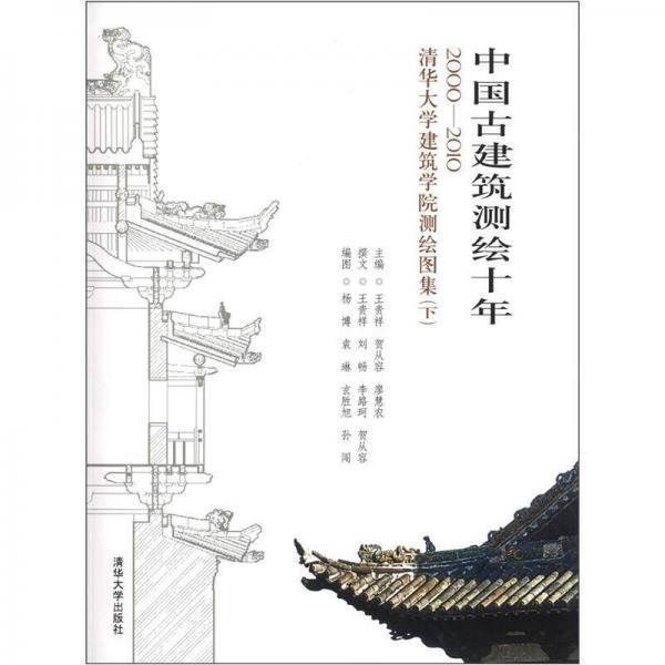 中国古建筑测绘十年:2000-2010清华大学建筑学院测绘图集(下)