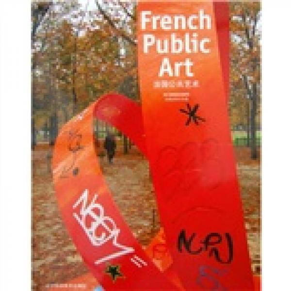 法国公共艺术