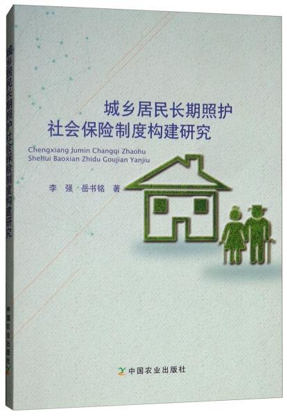 城乡居民长期照护社会保险制度构建研究