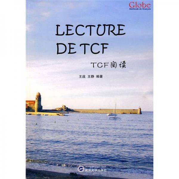 格鲁伯法语教程:TCF阅读
