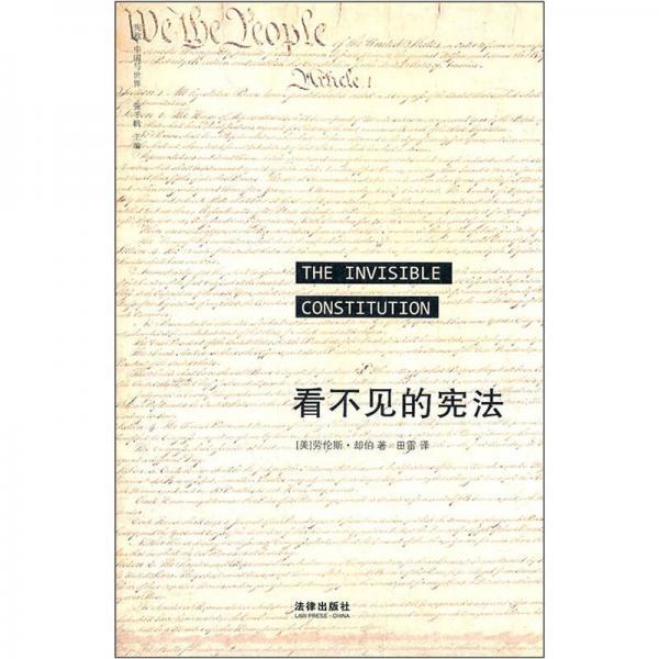 看不见的宪法