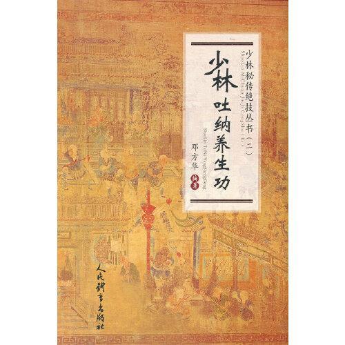 少林吐纳养生功(少林秘传绝技丛书.二)