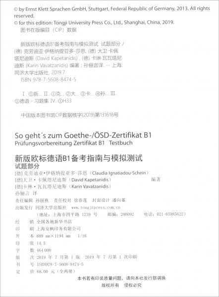 新版欧标德语B1备考指南与模拟测试(试题部分+教学参考书套装共2册)