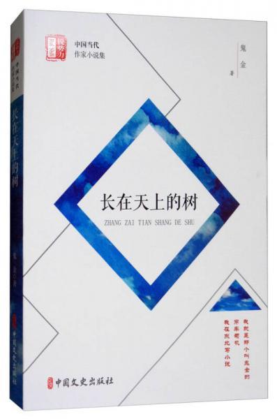 长在天上的树/锐势力中国当代作家小说集