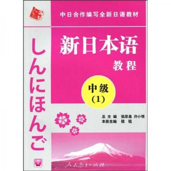 中日合作编写全新日语教材·新日本语教程:中级(第1册)