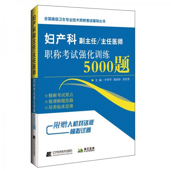 妇产科副主任/主任医师职称考试强化训练5000题