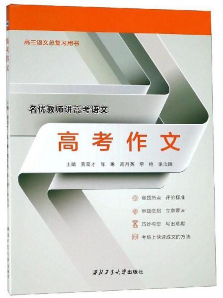高考作文(高三语文总复习用书)/名优教师讲高考语文