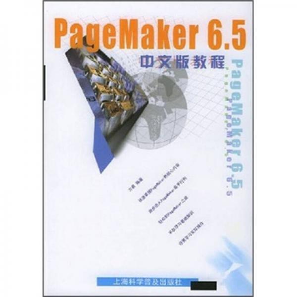 PageMaKer 6.5中文版教程