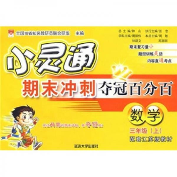 小灵通期末冲刺夺冠百分百:数学(3年级上)(配套江苏版教材)