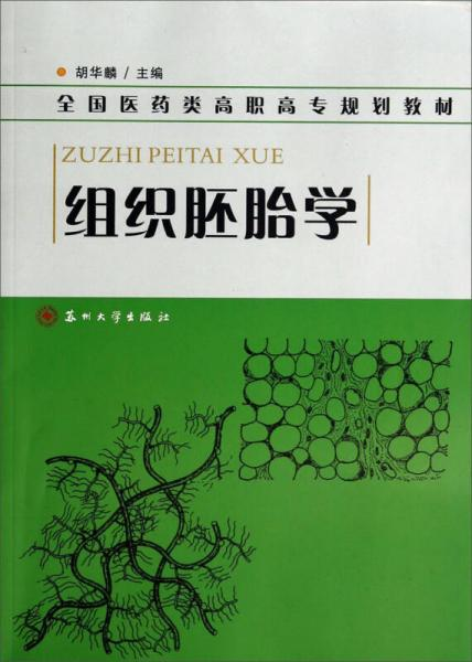 组织胚胎学/全国医药类高职高专规划教材