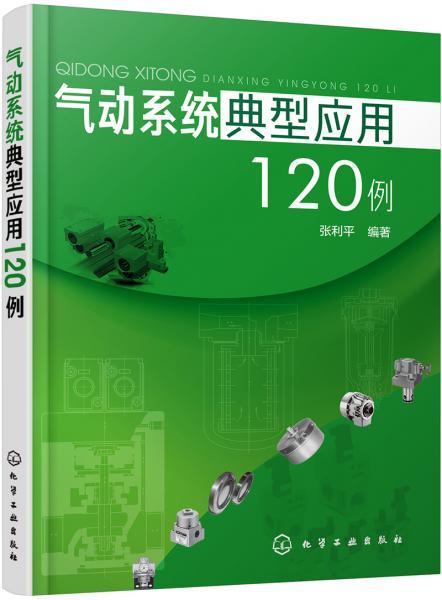 气动系统典型应用120例