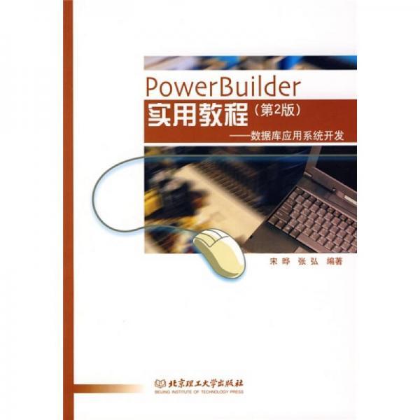 计算机应用实用教程丛书·PowerBuilder实用教程:数据库应用系统开发(第2版)