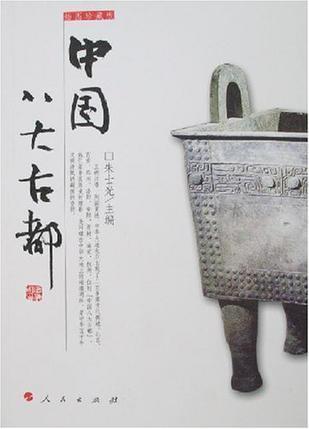 中国八大年夜古都