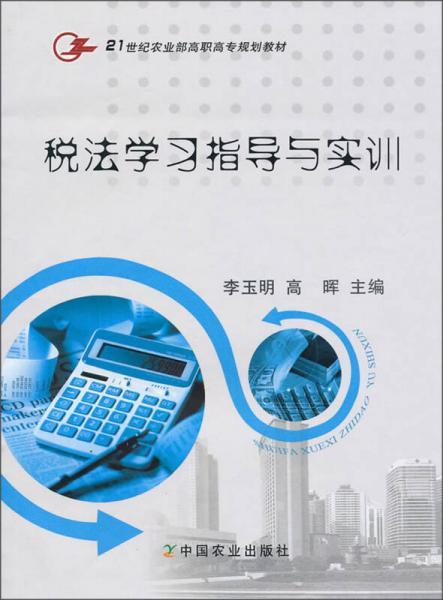 税法学习指导与实训/21世纪农业部高职高专规划教材