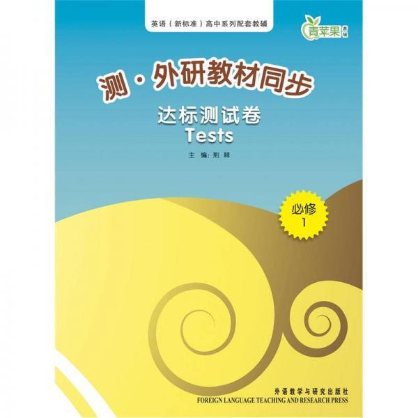英语(新标准)高中系列配套教辅:测·外研教材同步达标测试卷(必修1)
