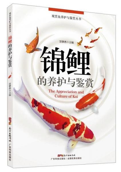 锦鲤的养护与鉴赏/观赏鱼养护与鉴赏丛书