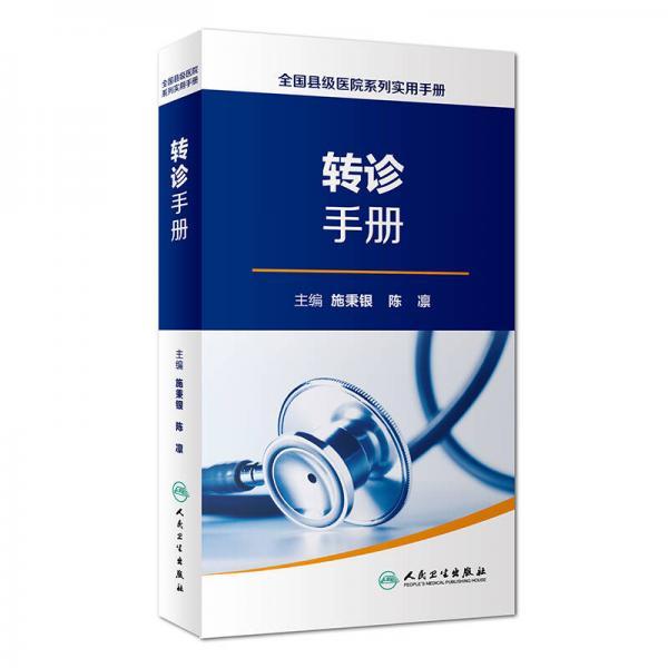 全国县级医院系列实用手册:转诊手册