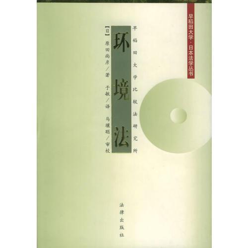 环境法--早稻田大学日本法学丛书