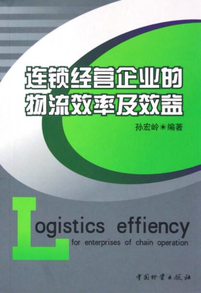 连锁经营企业的物流效率及效益